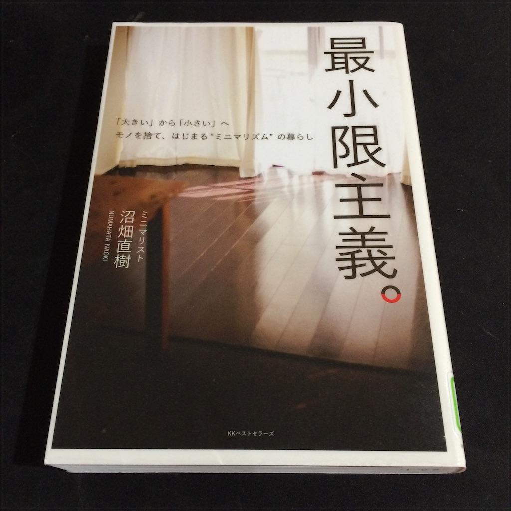 f:id:asuka-hiraya:20160919195336j:image