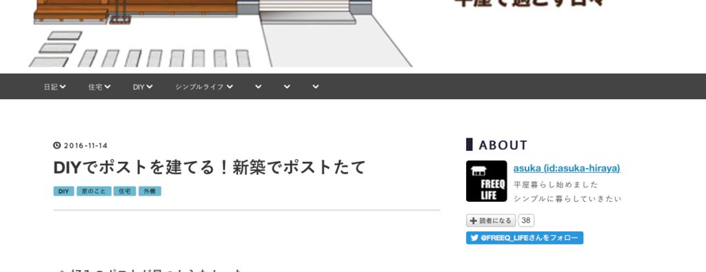 f:id:asuka-hiraya:20161114214407p:plain
