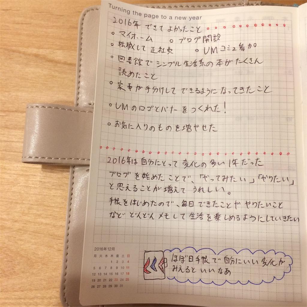 f:id:asuka-hiraya:20161231183157j:image