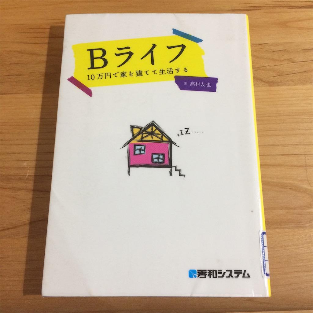 f:id:asuka-hiraya:20170223205854j:image