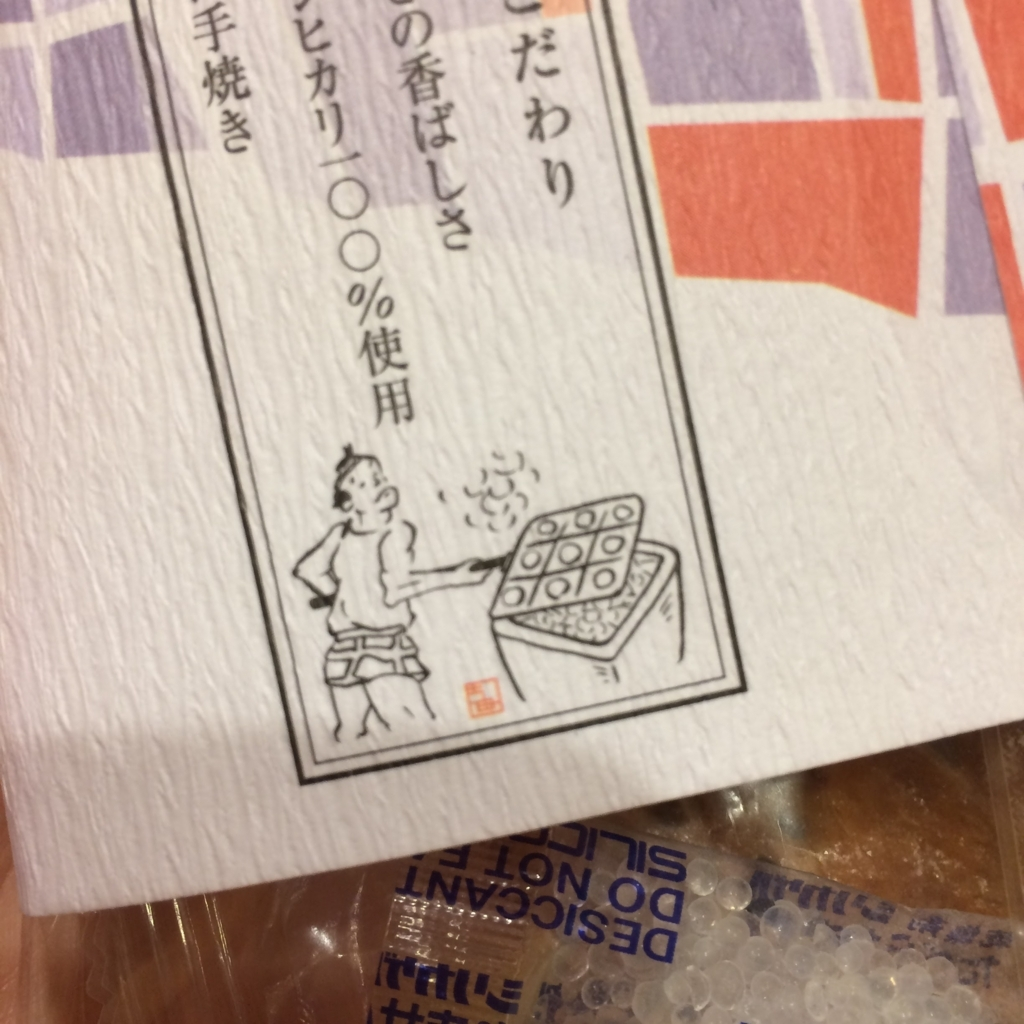 f:id:asuka-hiraya:20170816115901j:plain