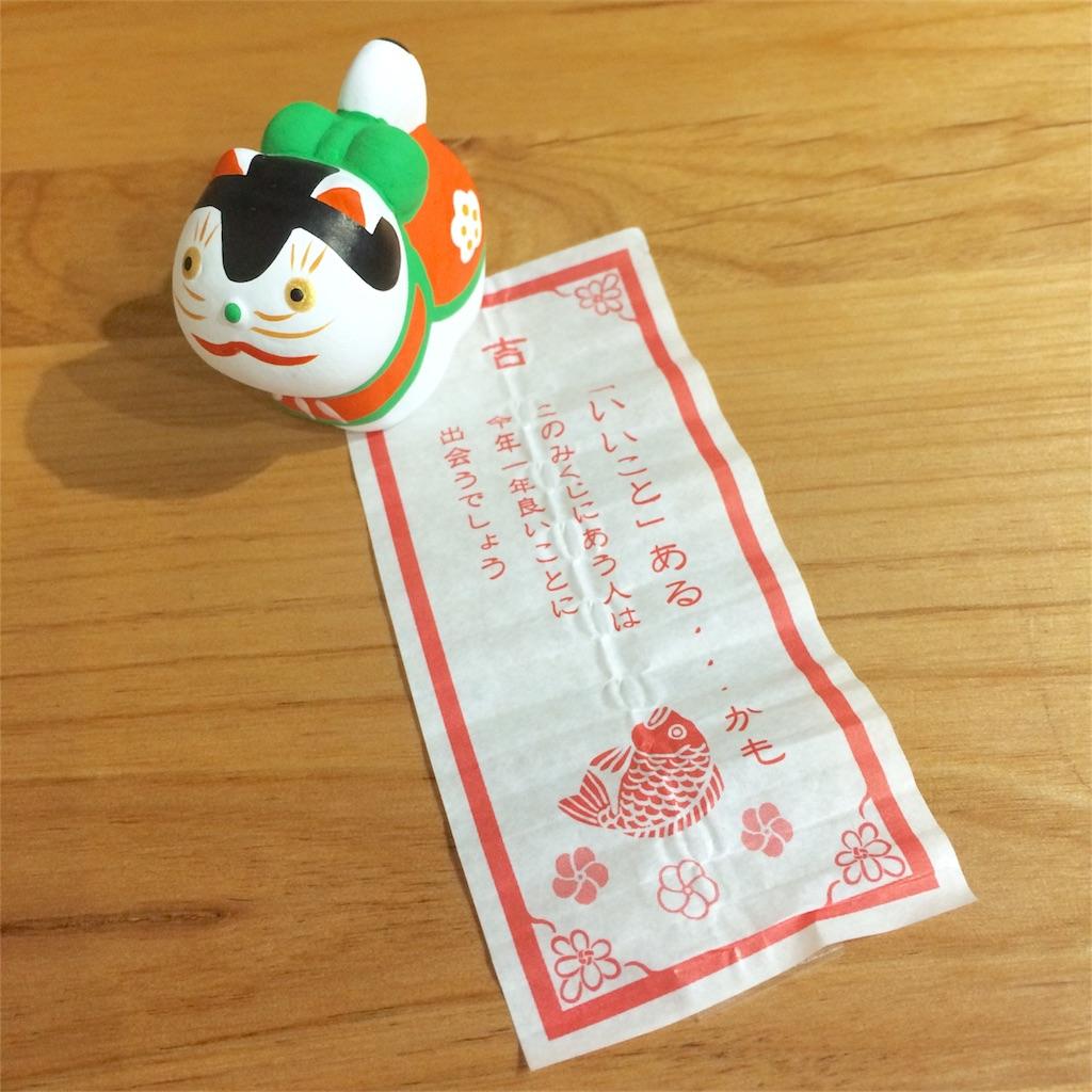 f:id:asuka-hiraya:20180101210811j:image