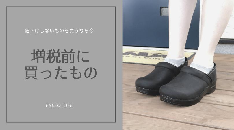 増税前に購入したもの 憧れのDANSKOの靴|FREEQ LIFE フリークライフ